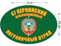 Наклейка на авто «Керкинский погранотряд»