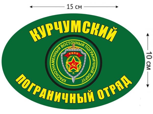 Наклейка на авто «Курчумский погранотряд»