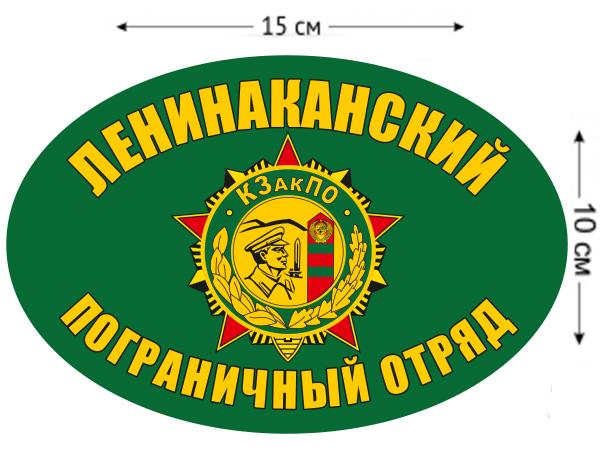 Наклейка на авто «Ленинаканский погранотряд»