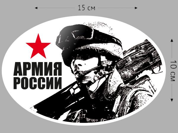 """Наклейка на авто """"Новая армия России"""""""