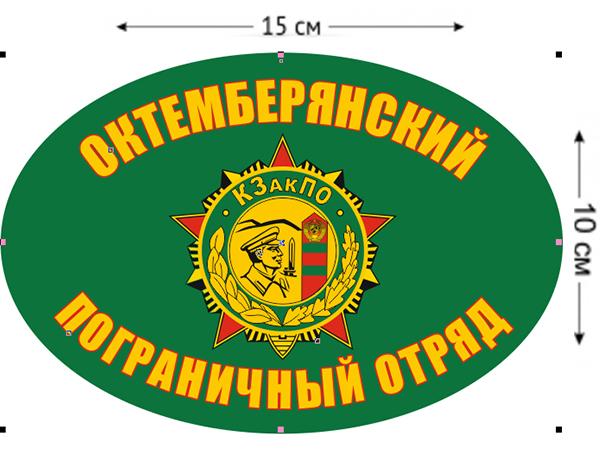 Наклейка на авто «Октемберянский ПОГО»
