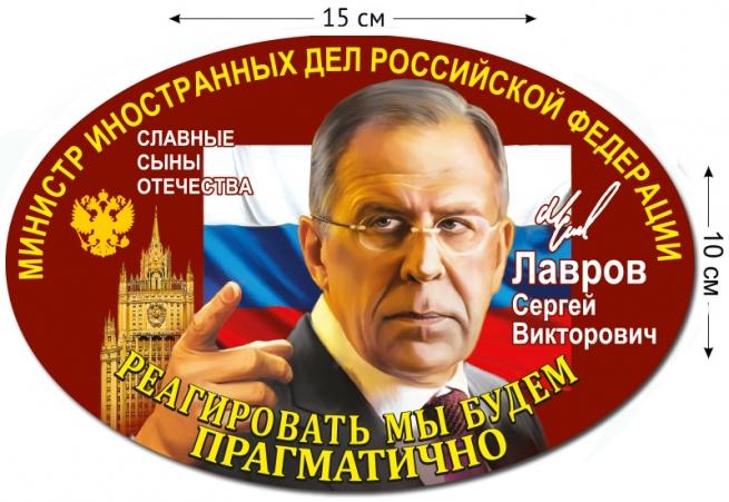 Наклейка с фото Лаврова С.В.