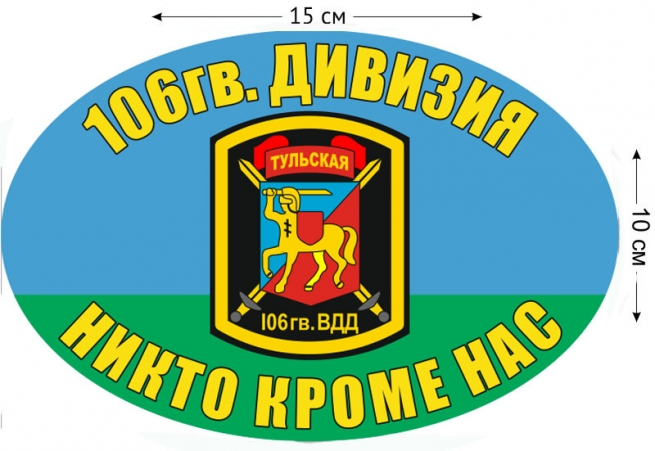 Наклейка на авто «Тульская 106 гв. дивизия ВДВ»