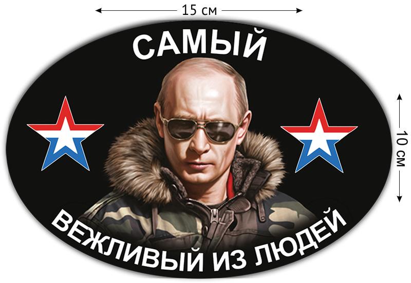 Наклейка с Путиным на авто