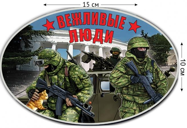 Наклейка на авто «Вежливые российские солдаты»