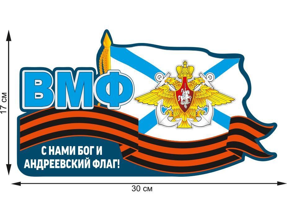 """Наклейка на авто """"Военно-морской флот России"""""""