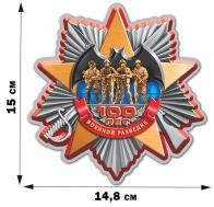 """Наклейка на авто """"Военной разведке 100 лет"""" (15x14,8 см)"""