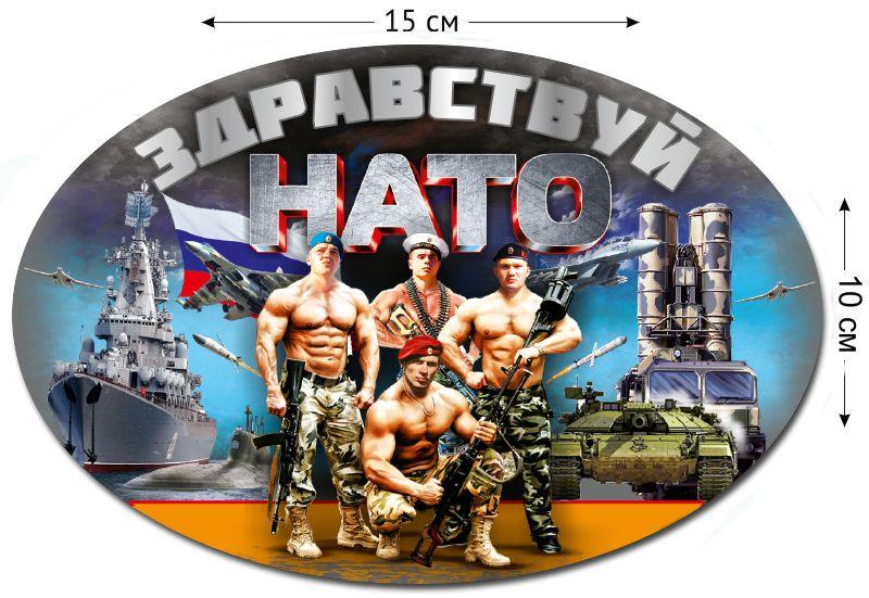 """Наклейка """"Здравствуй НАТО"""" на авто"""