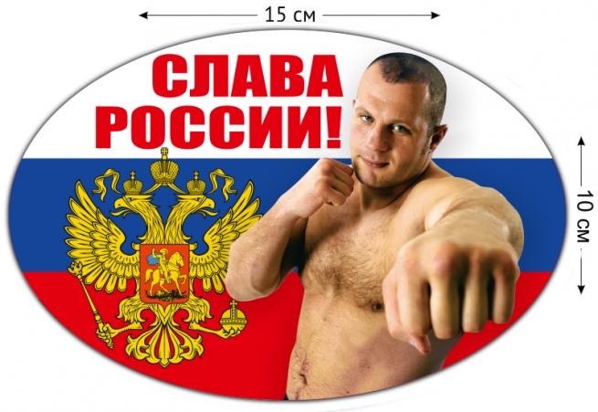"""Наклейка на машину """"Емельяненко - Слава России!"""""""