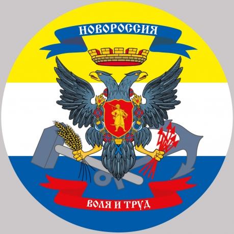 Наклейка Новороссия