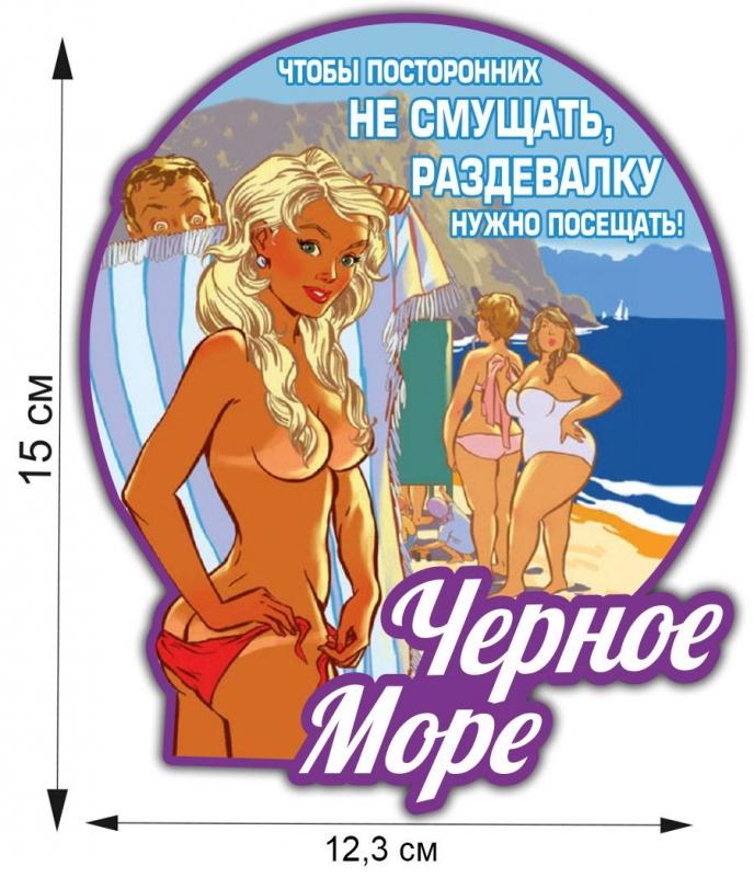"""Заказывайте наклейки """"Пляжная раздевалка"""" по приемлемой цене"""
