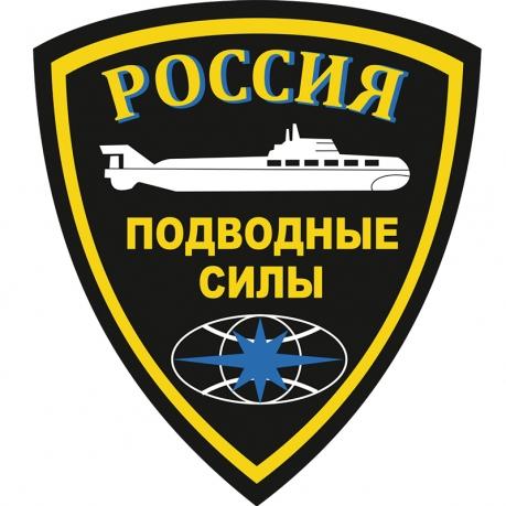 """Наклейка """"Подводные силы"""""""