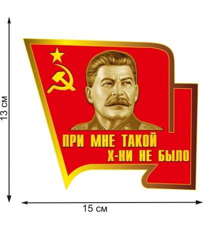 """Наклейка """"При Сталине такого не было"""""""