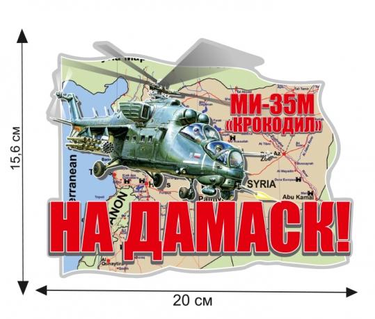"""Наклейка """"Российские вертолеты в Сирии"""""""