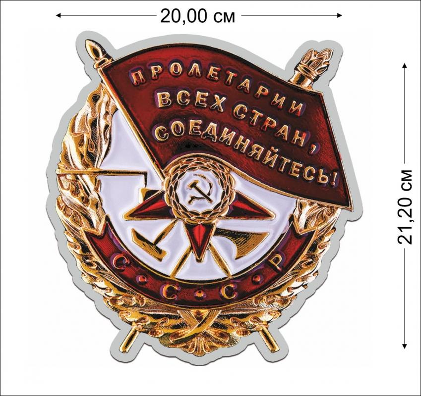 Заказывайте наклейки с орденом Красного Знамени в качестве сувениров на 9 мая