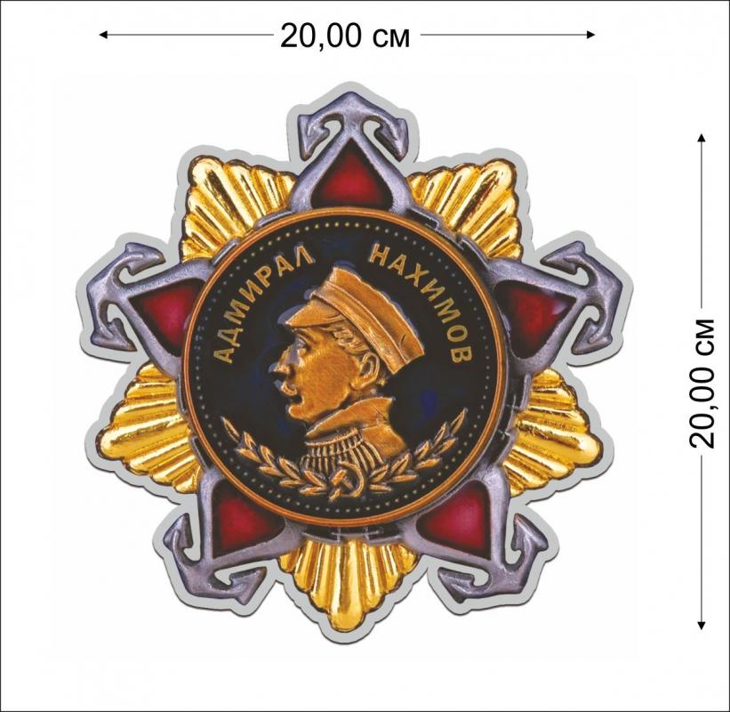 Купить наклейки с орденом Нахимова 1 степени в Военпро с доставкой по всей России