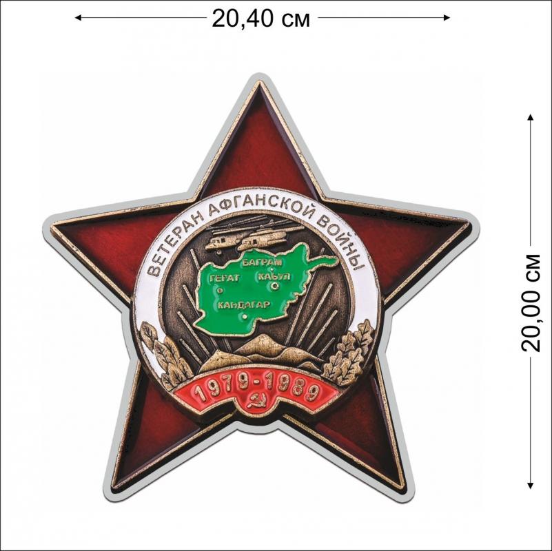 Заказать наклейки с орденом Ветеран Афганской войны оптом и в розницу