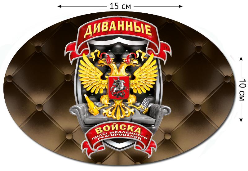 Наклейка на авто с шевроном Диванных войск