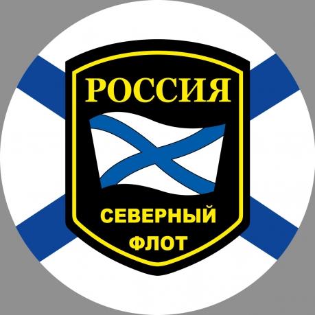 Наклейка Северный флот России