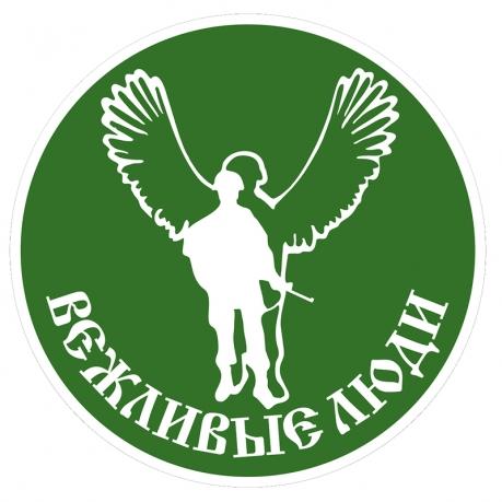Наклейка-шеврон «Вежливые люди»