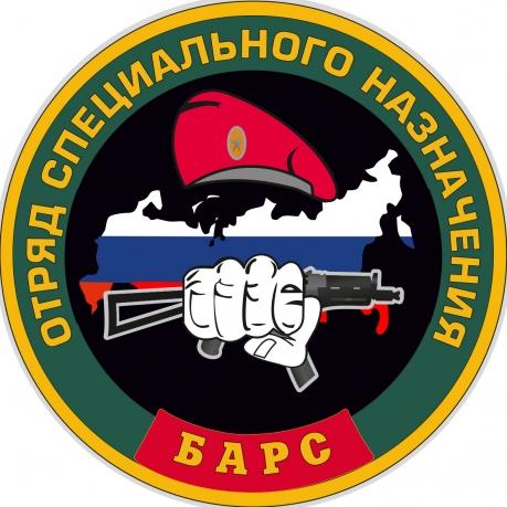 Наклейка Спецназ ВВ Барс