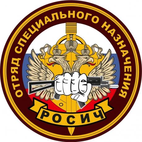Наклейка Спецназ ВВ Росич