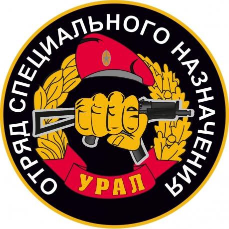 Наклейка Спецназ ВВ Урал