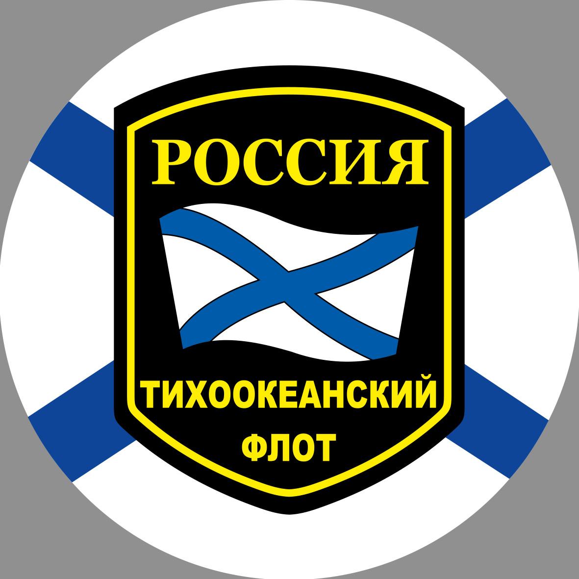 Наклейка «Тихоокеанский флот России»