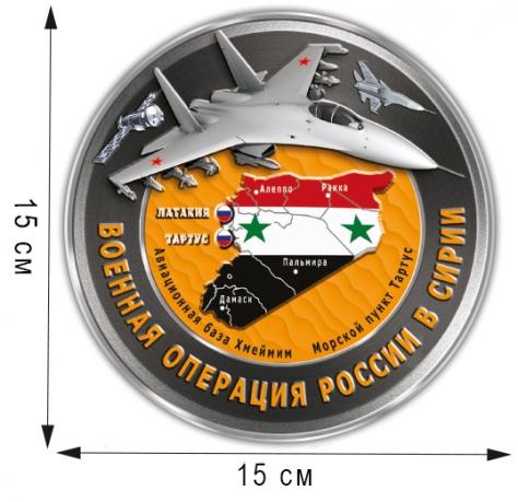 """Наклейка """"Военная операция России в Сирию"""" - купить по низкой цене"""