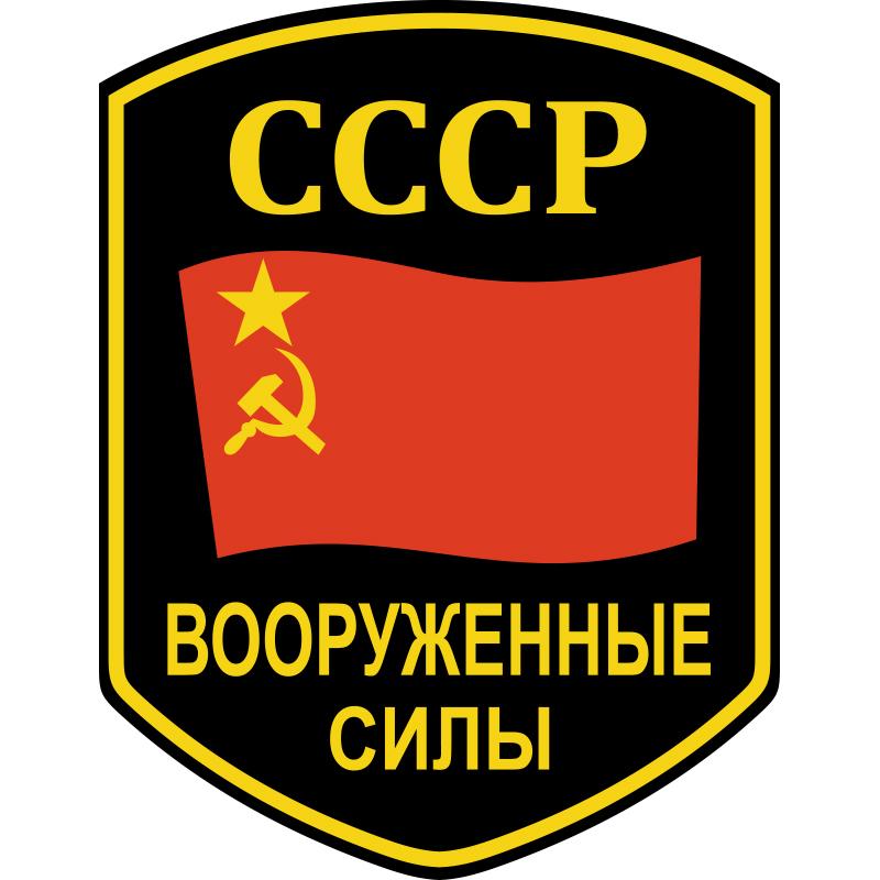Наклейка Советская армия
