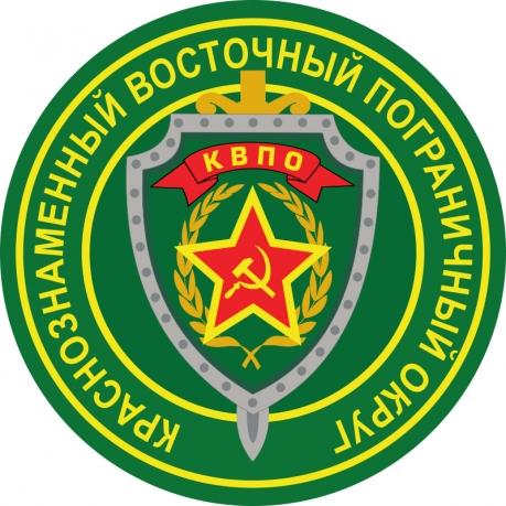 Наклейка Восточного пограничного округа