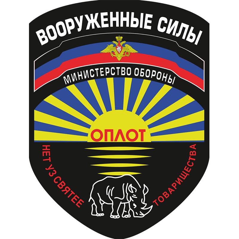 "Наклейка ВС ДНР ""Оплот"""