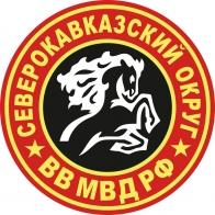 """Наклейка ВВ """"Северо-Кавказский округ"""""""