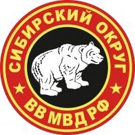 """Наклейка ВВ """"Сибирский округ"""""""
