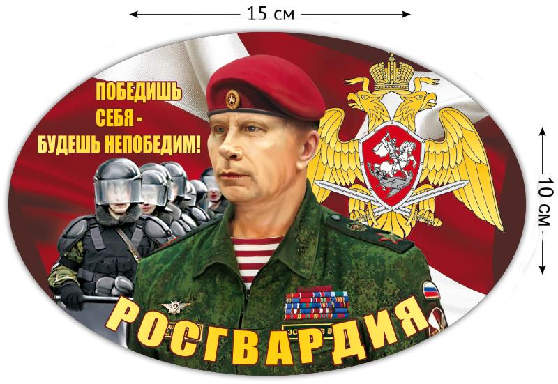 """Наклейка Нацгвардии России """"Золотов"""""""