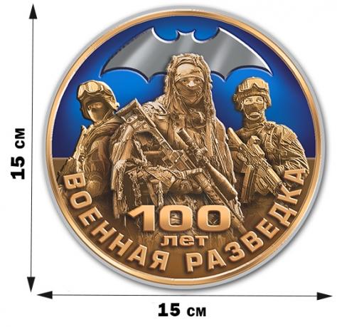 """Наклейка """"Юбилейная медаль Военной разведки"""""""