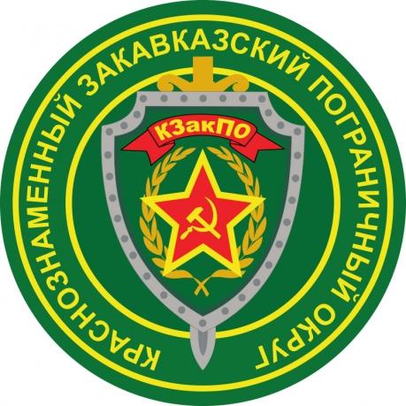 Наклейка Закавказского пограничного округа