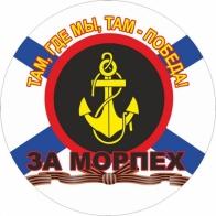 Наклейка Морской пехоты «За Морпех!»
