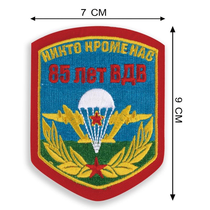 Купить нашивки «85 лет ВДВ» можно только в Военпро