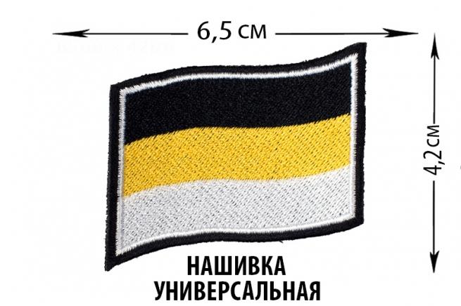 """Нашивка """"Имперский флаг"""" универсальная"""
