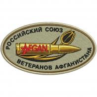 """Нашивка """"Российский Союз Ветеранов Афганистана"""""""