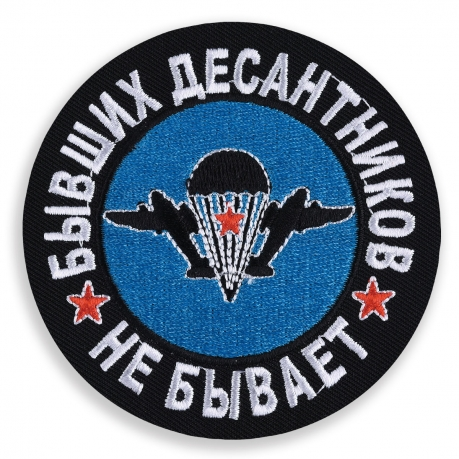 """Нашивка ВДВ """"Бывших десантников не бывает"""""""