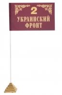 """Флаг фронта """"2 Украинский"""""""