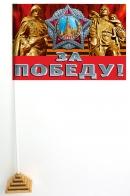 Настольный флажок «За Победу» с патриотической композицией.