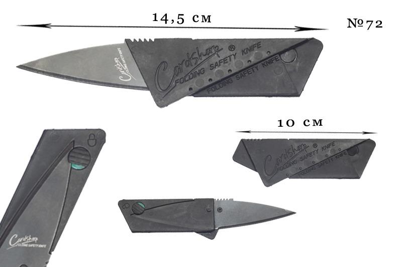 Купить нож-визитку CardSharp по самой выгодной цене