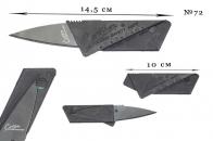 Нож складной CardSharp (визитка)
