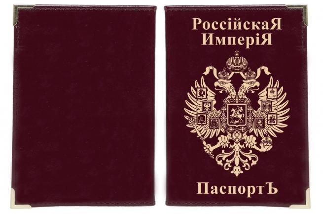 Обложка на русский паспорт с Имперским гербом