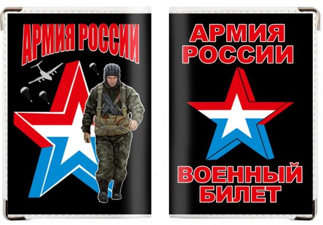 Обложка на военный билет «Армия России»