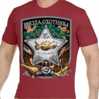 """Охотничья футболка """"За трофеи"""""""