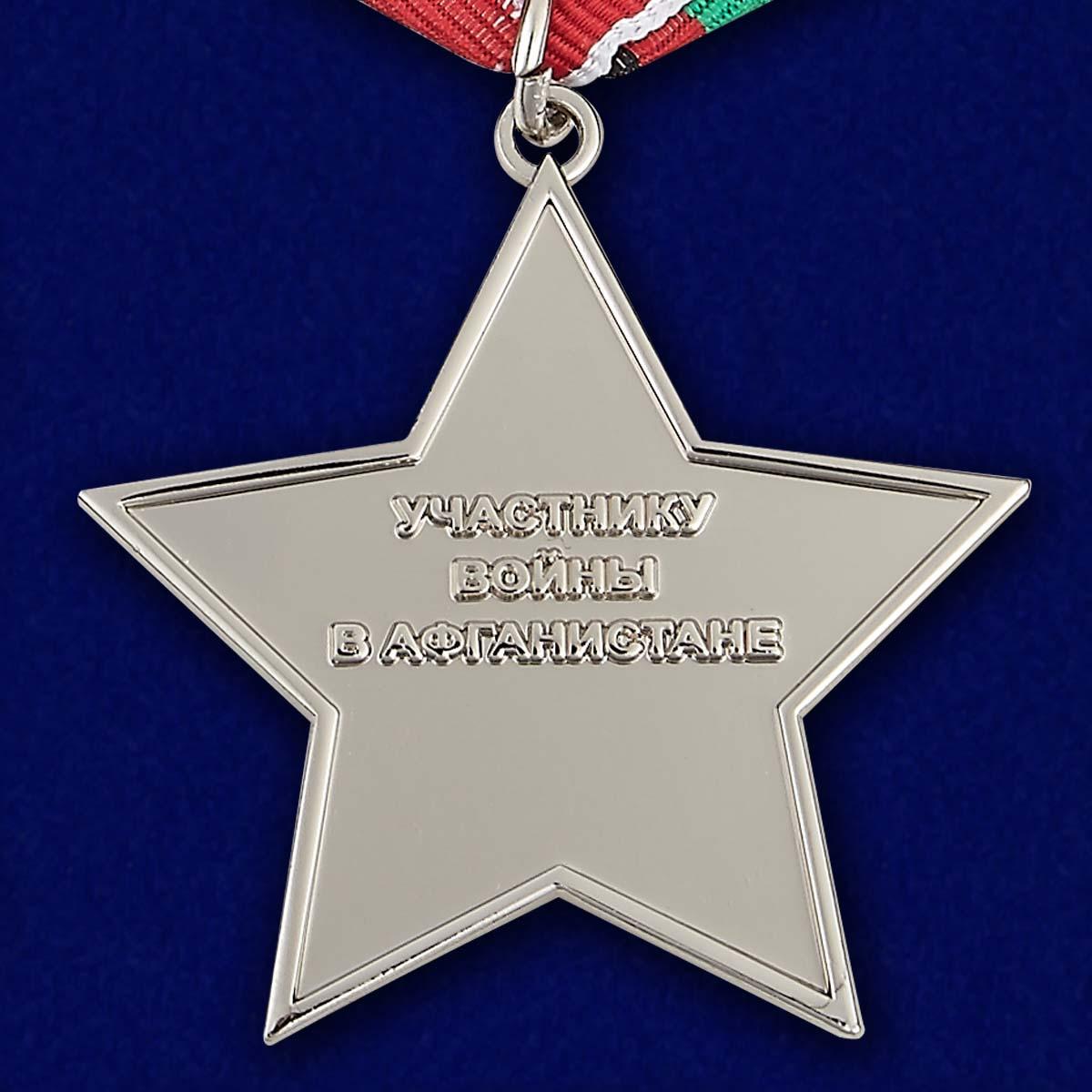 """Орден """"Афганская слава"""" по выгодной цене"""